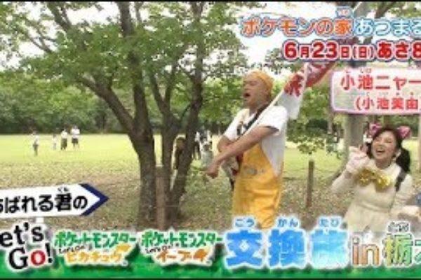 【公式】ポケモンの家(うち)あつまる? 次回予告 6/23(日)