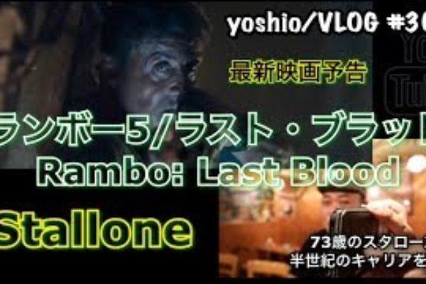『最新映画予告』『ランボー5/ラスト・ブラッド』Rambo: Last Blood/73歳のスタローン「半世紀のキャリア」語る [yoshio/VLOG] #369