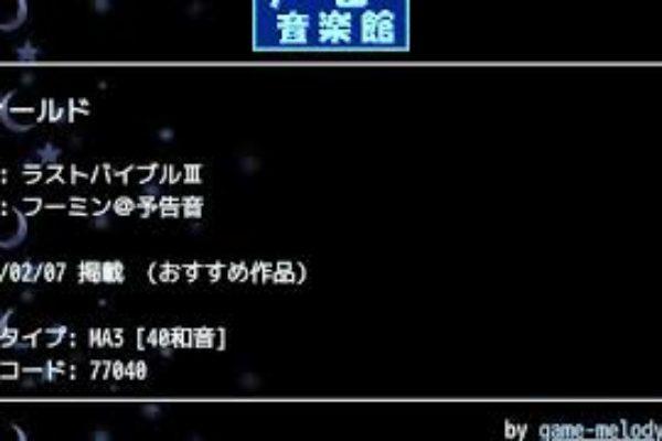 フィールド (ラストバイブルⅢ) by フーミン@予告音 | ゲーム音楽館☆
